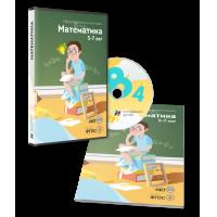 ПО для интерактивных занятий. МАТЕМАТИКА. 5-7 лет